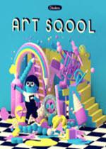 艺术学校(ART SQOOL)