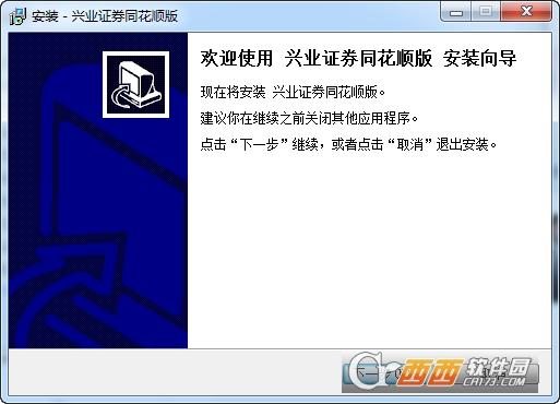 兴业证券优理宝同花顺版 v7.95.60 官方最新版
