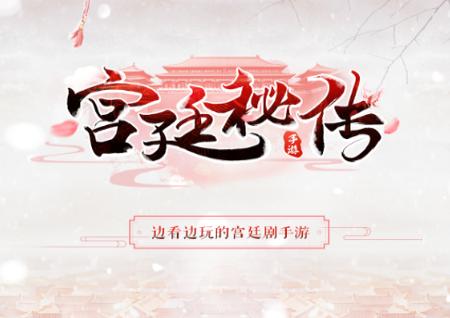 宫廷秘传游戏下载_宫廷秘传下载_宫廷秘传攻略