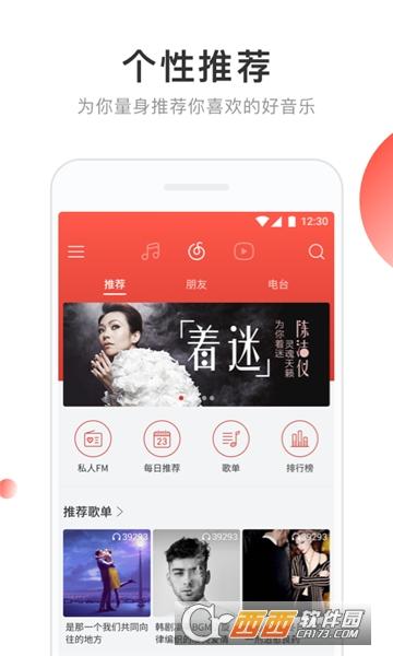 2019网易云音乐官方直装版 v9.0.0安卓版