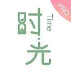 时光手帐pro app4.9.1 安卓版