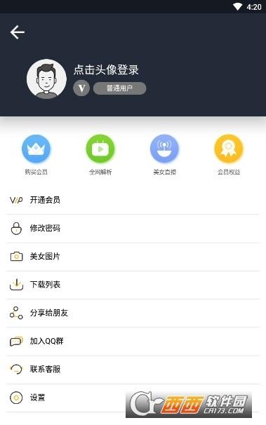 番鼠新年版 V1.1.1安卓版