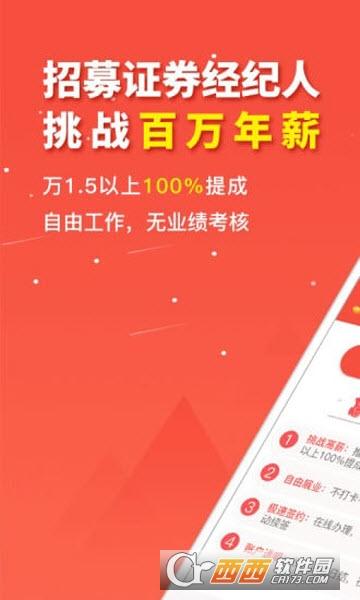 东方理财师 1.1.1安卓版