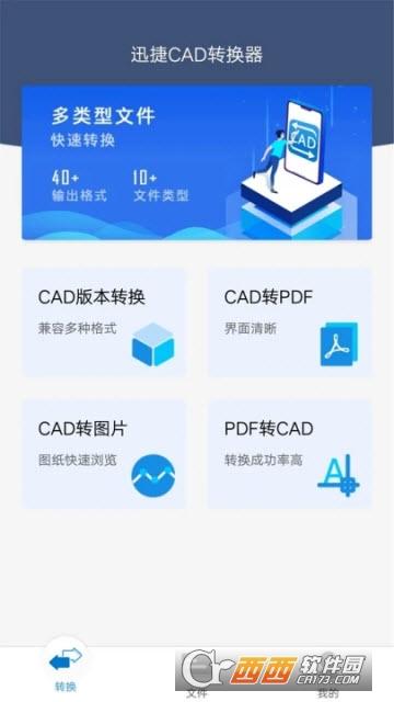 迅捷CAD转换器app V1.0.0
