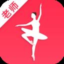 趣练舞老师端app