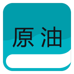 大智原油软件v1.0 安卓版