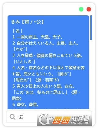 简易日语词典 1.1