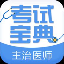 2019主治医师考试宝典官方版v 7.6 安卓版
