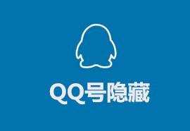 QQ号隐藏app_一键QQ号隐藏显示软件_QQ号隐藏手机下载