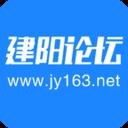 建阳论坛app