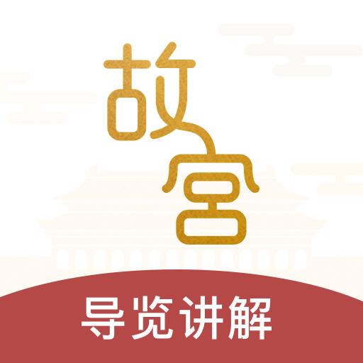 故宫(导览讲解)