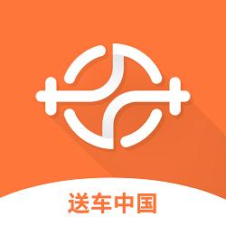 送车中国app最新版