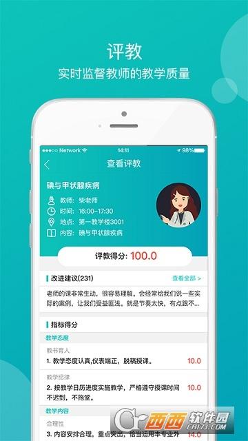 墨安临床医学教学中心平台 v2.0.7安卓版