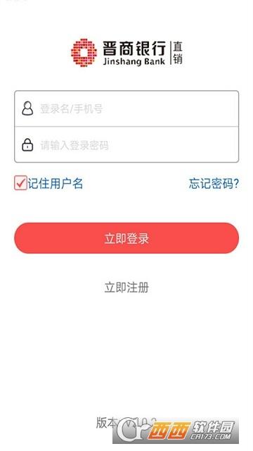晋商直销银行app V3.0.4 安卓版