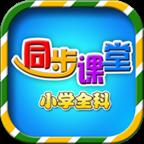 小学同步课堂苏教版v1.5.3