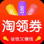 淘领券优惠券手机版v2.6.4安卓版