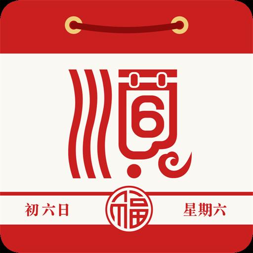 老黄历通胜app