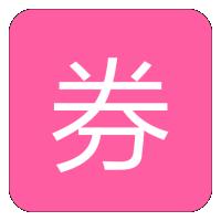 福利巢优惠券appV1.0安卓版