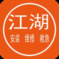 江湖小哥app