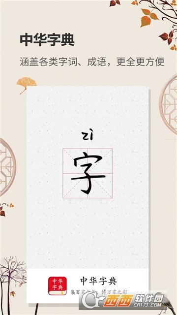 中华字典词典app v1.1.4安卓版