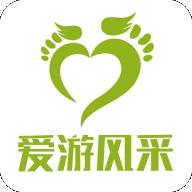 爱游风采app