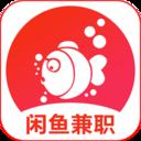 闲鱼兼职平台app