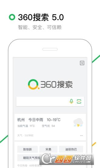 360搜索客户端 5.1.6官方最新版