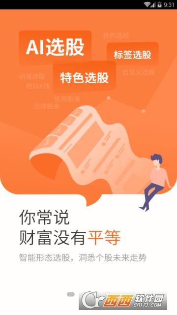 湘财证券(百宝湘)app 1.09安卓版