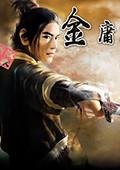 金庸群侠传X+存档修改器PC版V1.1.0.6原版