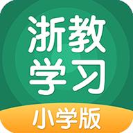 浙教学习(小学版)