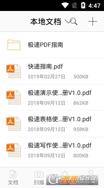 极速PDF阅读器手机版 1.5.2.6安卓最新版