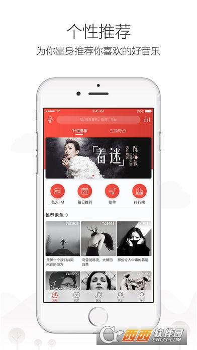网易云音乐 V5.9.0 iphone版