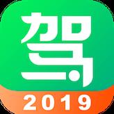 驾校一点通2020保过版V9.7.3