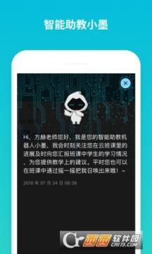 蓝墨云班课app