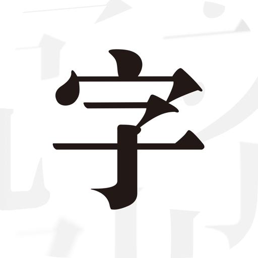 文字图片制作软件(文字控)