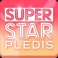 超级明星Superstar Pledis