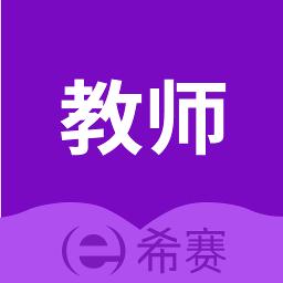 希赛教师资格证考试助手v3.0.3安卓版