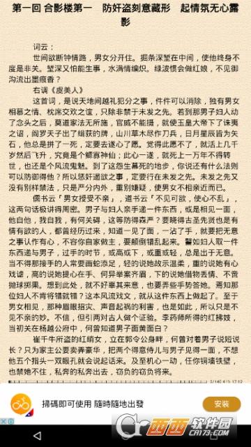 中华古典名着简体 v1.7.23.0