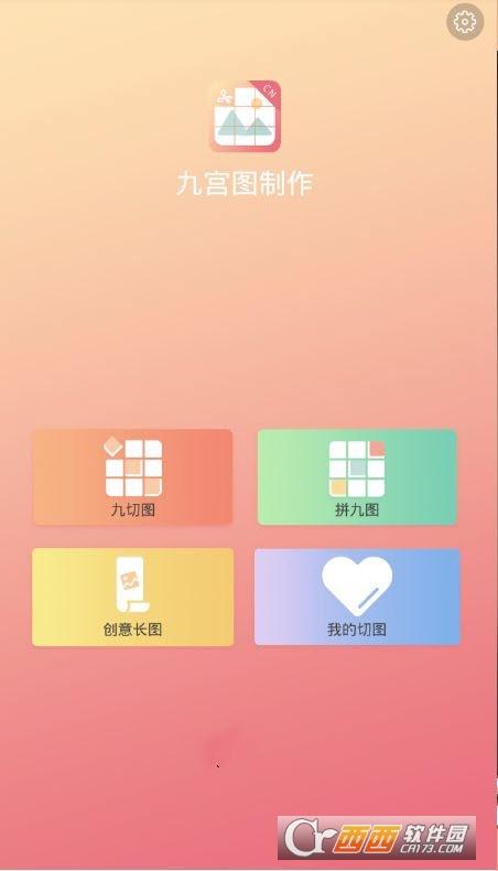 九宫图制作qq照片墙 1.13 安卓版