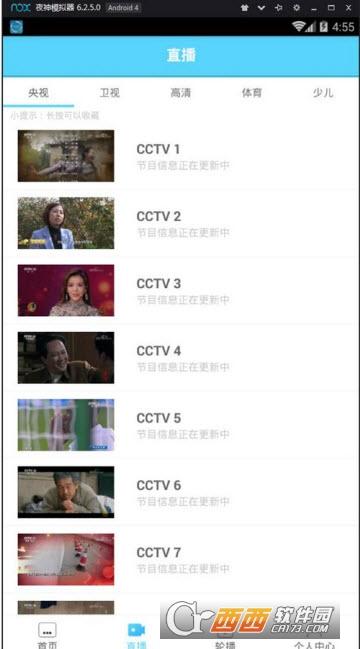 安卓口袋电视新春版 v1.0安卓版