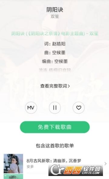 希音音乐免费版 v3.1安卓版