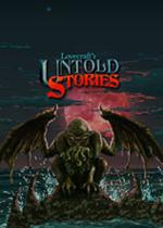 克苏鲁异闻录Lovecrafts Untold Story