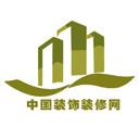 中国装饰装修网