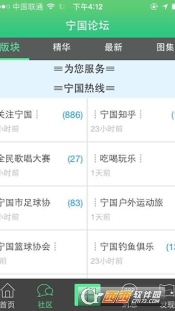 宁国论坛 v4.5.5 安卓版