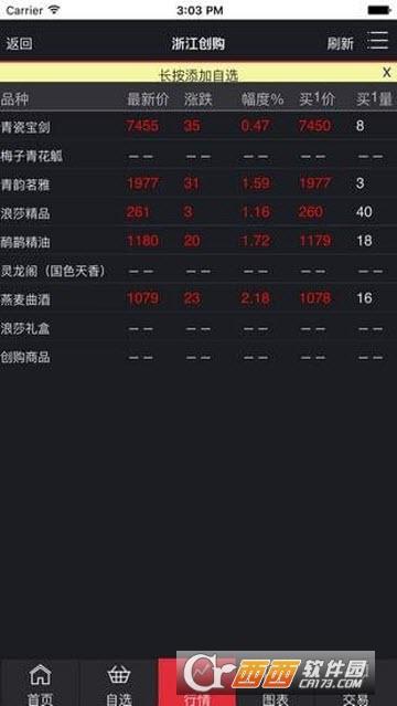浙江创购iOS版