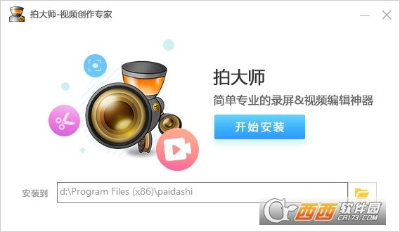 拍大师 8.1.3.0 官方正式版