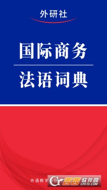 国际商务法语词典苹果版