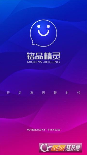 铭品精灵app