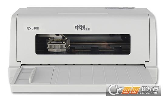 中盈税之星QS-310K打印机驱动