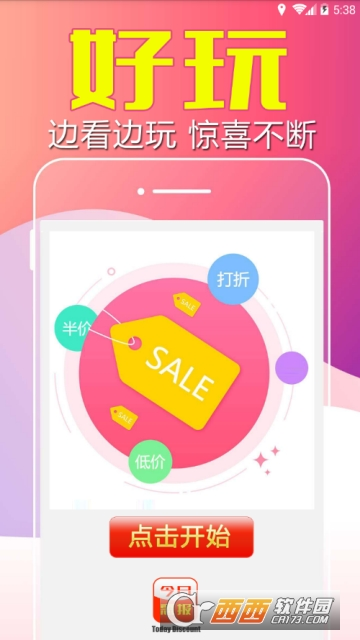 今日惠报app